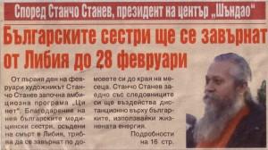 Българските сестри ще се завърнат от Либия до 28 февруари